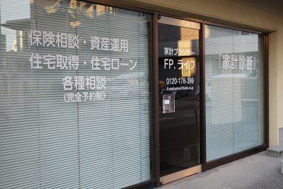 高知県ファイナンシャルプランナー FP.ライフ