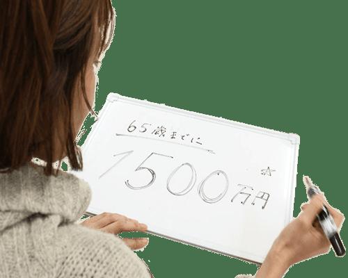 65歳までに1500万円!